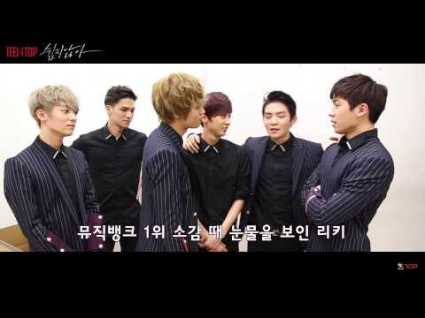 TEEN TOP On Air - 틴탑 쉽지않아 1위, THANKS ANGEL♥