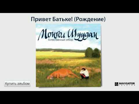 Монгол шуудан - Привет Батьке! (Рождение)
