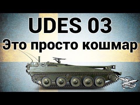 UDES 03 - Это просто кошмар - Гайд