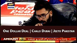 One Dollar Deal | Chalo Dubai | Jeeto Pakistan