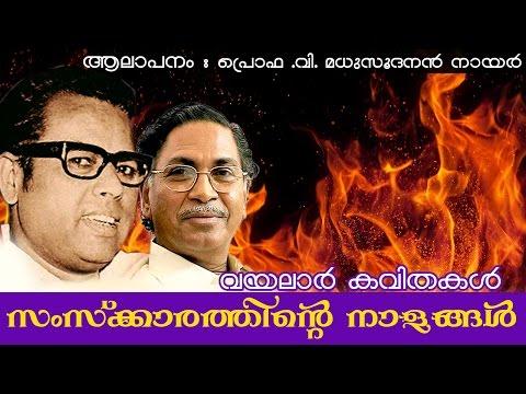 Samskarathinte Naalangal  | Vayalar Kavithakal | V.madhusoodanan Nair video
