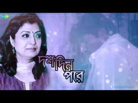 Sukher Lagiya   Dus Din Pore   Bengali Movie Song   Debashree Roy video
