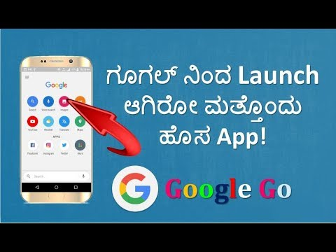 ಗೂಗಲ್ ನಿಂದ Launch ಆಗಿರೋ ಹೊಸ App! Google Go December 2017 |Best Android Apps by Technical Jagattu