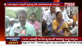 MLA Yamini Bala Protest In Front Of Collector Office At Anantapur Dist | Mahaa news