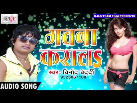 Gawana Karala - गवना करालs - Vinod Bedardi - Bhatar Milal Ba Mast - New Bhojpuri Song 2017
