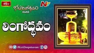Koti Deepothsavam Day 4 :  బంగారు లింగోద్భవం | NTV