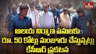 KCR Inspects Yadadri Temple Construction Works | Sanctioned 50 Crs | hmtv Telugu News
