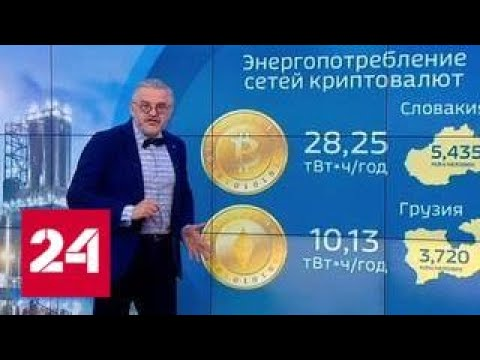 Майнинговые фермы: деньги виртуальные - загрязнение реальное - Россия 24
