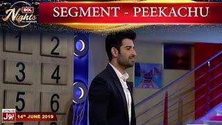 Muneeb Butt & Ramsha Khan Playing Dumb Charades | Peekachu Segment | BOL Nights with Ahsan Khan