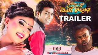 TRAILER -2 | Nuru Mia O Tar BEAUTY DRIVER | Fazlur Rahman Babu | Bengali Movie | SIS Media