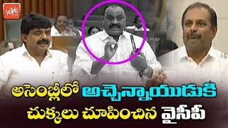 Atchannaidu VS YCP | YS Jagan Vs Chandrababu | TDP Vs YCP