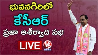 CM KCR LIVE | TRS Public Meeting In Bhuvanagiri | Telangana Elections 2018
