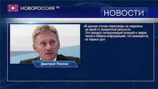 Волкер и Сурков обсудят ситуацию в Донбассе
