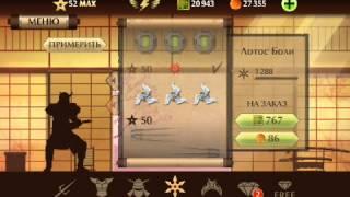как победить рыбака в shadow fight 2