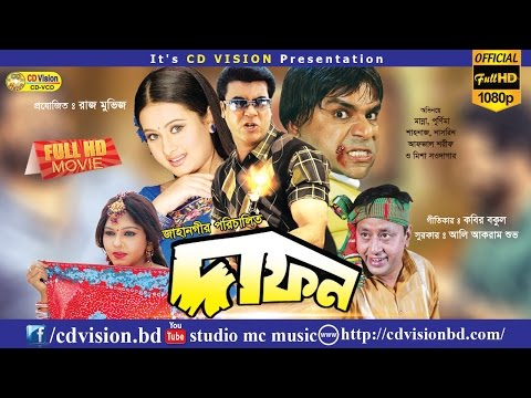 Dafan (2016) | Full HD Bangla Movie | Manna | Purnima | Nasrin | Misha | CD Vision