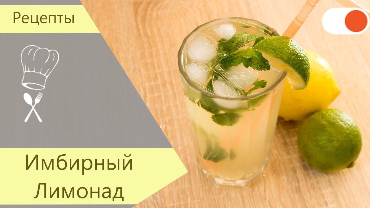 Как приготовить лимонад в домашних условиях рецепты 406