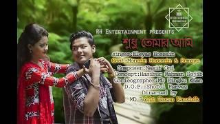 Bangla New Song 2017 By Eleyas Hossain [ shudhu tomar ami ] না দেখলে কিন্তু চরম মিস