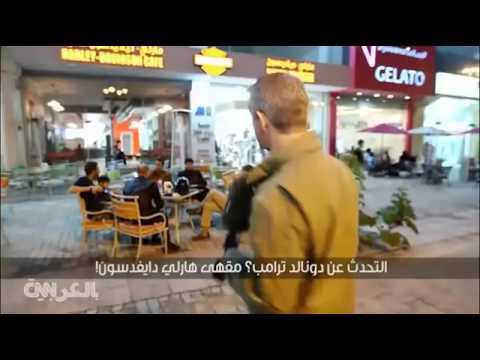 (Social Experiment) Ask Muslims about Donald Trump in Saudi Arabia