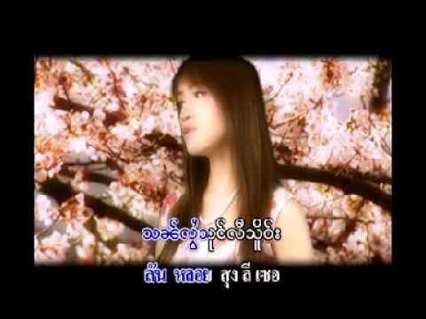 เพลงไทยใหญ่ เพลงไตย เพลงดอกชะกุระ นางแสงอ่อน Music Videos