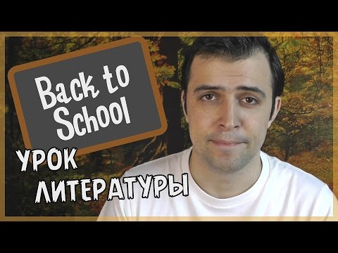 BACK TO SCHOOL || Литература в школе!