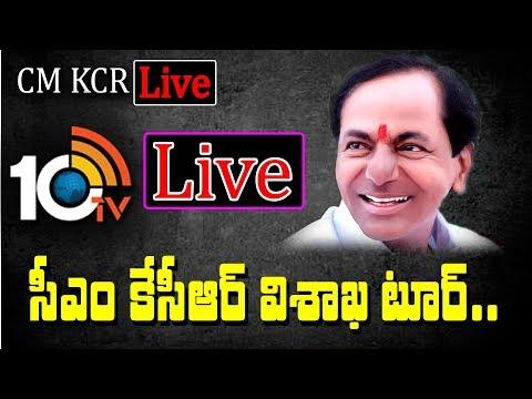 Telangana CM KCR AP Tour Live | KCR LIVE From Visakha Sarada Peetam | Federal Front | 10Tv