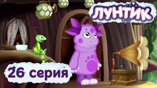 Лунтик и его друзья - 26 серия. Музыка