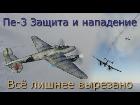 War Thunder Симуляторные бои Пе-3 (Видео №4) Всё лишнее вырезано