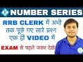 IBPS RRB CLERK 2017 म प छ गए NUMBER SERIES क स र QUESTIONS mp3