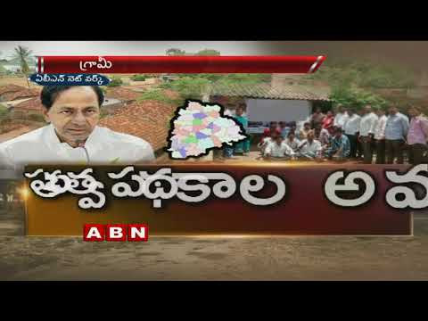 Telangana CM KCR  Holds Survey On Village Politics