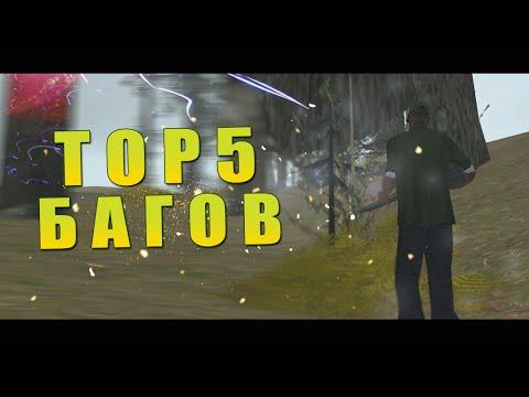 ТОП 5 БАГОВ ► GTA SAN ANDREAS