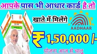 सभी आधार कार्ड वालों को सरकार दे रही है डेढ़ लाख रुपए की नगद राशि l जल्दी आवेदन करें ll बड़ा मौका ll