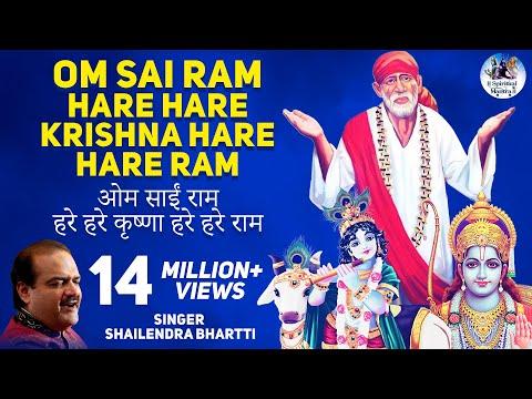 Om Sai Ram Hare Hare Krishna ( Sai Baba,ram,krishna ) video