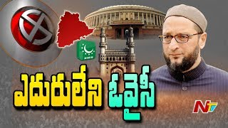 Exit Polls 2019 : MIM to win Hyderabad MP Seat with Huge Majority | NTV