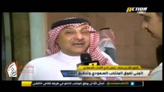رئيس نادي الشباب للجماهيرأقتدوا برئيسي الهلال والنصر دعماً للمنتخب
