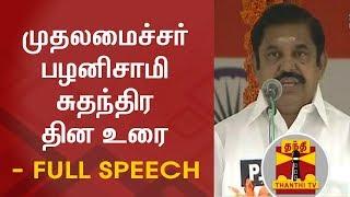 TN CM Edappadi Palanisamy's Independence Day Speech | Thanthi Tv