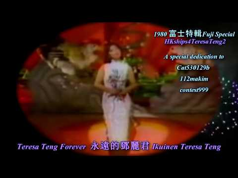 鄧麗君 Teresa Teng 富士特輯全集  Fuji Special 1980  (complete) With Full English Translation video