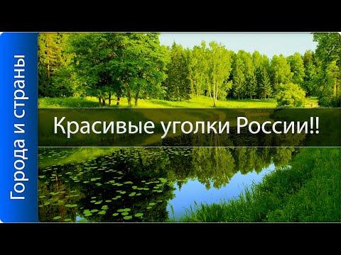 Самые красивые места России!! Нам есть чем гордиться!!