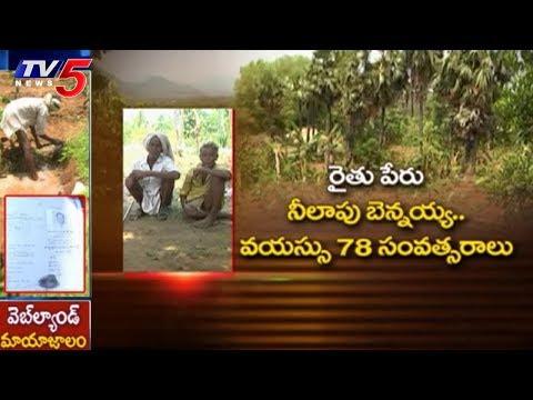 అమాయక రైతులే టార్గెట్ ..వెబ్ ల్యాండ్ మాయాజాలం | Andhra Pradesh | TV5 News