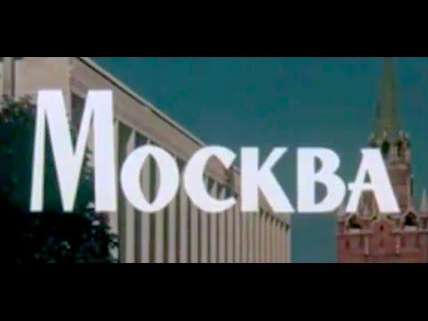 Киножурнал «Москва» 1972 №4 Столица СССР на вахте пятилетки, кинохроника эпожи