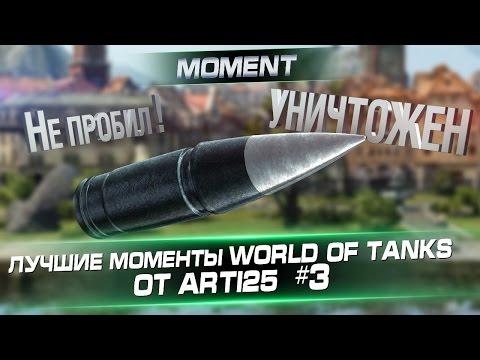 Лучшие моменты World of Tanks от Арти25 #3. Сила ББ
