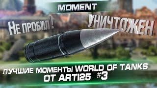 """Лучшие моменты World of Tanks от Арти25 #3. """"Сила ББ"""""""