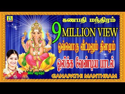GANAPATHI MANTHRAM    VOL 1