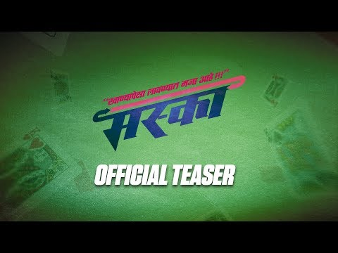 Maska Teaser | Marathi Movie | 1 June