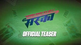 Maska Teaser | Marathi Movie | 1 June