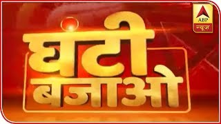Ghanti Bajao: Does Opposition Care About Politics Only?