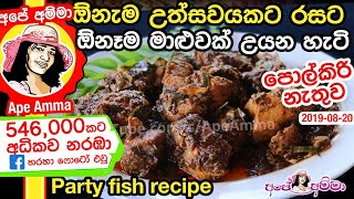 Fish curry without coconut milk by Apé Amma