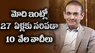 మోది ఇంట్లో 27  ఏళ్లకు సరిపడా 10  వేల వాచీలు  | Nirav Modi's Life Secrets