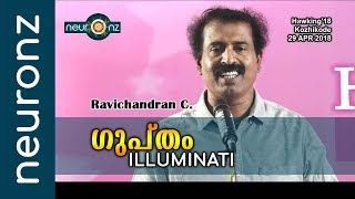 ഗുപ്തം | ILLUMINATI - Ravichandran C.