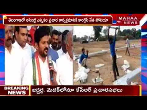 Preparations starts for Sonia Gandhi public meeting at Medchal | Revanth Reddy about KCR family