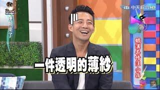 2015.12.02康熙來了 鐵漢柔情汪小菲